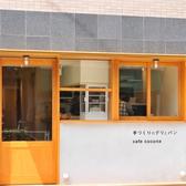 手づくりのデリとパンcafe coconaの雰囲気3