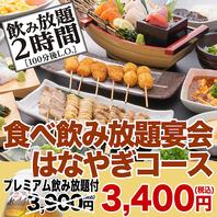 平成最後の忘年会!いろは最強の宴会コースはコレだ!