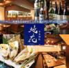 日本酒処地花の写真