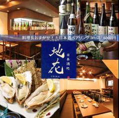 日本酒処地花 店舗画像