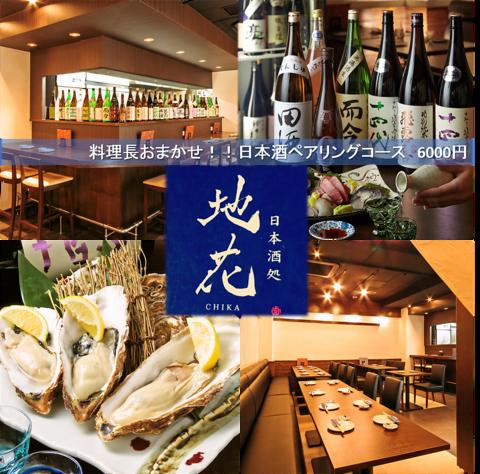 当日ペアリングコースも承っております!色々な日本酒を楽しみたい方におすすめです!