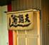 鮨天のロゴ