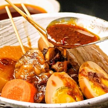 酒道 ハナクラ しぞーかおでん 荻窪店のおすすめ料理1