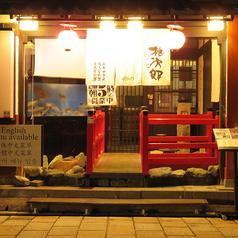 ぎをん 桃次郎 祇園総本店