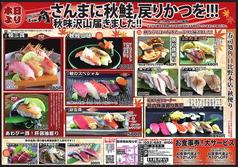 寿司処 角 日比野店の写真