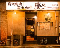 炭火焼肉 慶 Kの写真