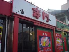 赤門 穴川店の写真