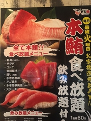 本マグロ専門問屋 とろ鮪 岡山駅前店のおすすめ料理2