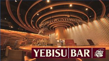 ヱビスバー YEBISU BAR 大崎ニューシティ店の雰囲気1
