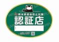 熊本県感染防止対策認定店です。アルコールのご提供20:30 。閉店21:00となっております。(蔓延防止期間はアルコールの提供は出来ません。尚 閉店20:00となりますので ご協力お願い致します。)