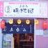 立呑み 晩杯屋 バンパイヤ 町田店のロゴ