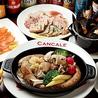カンカル CANCALE 栄店のおすすめポイント2