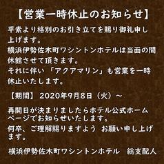 アクアマリン AQUA MARINE 横浜伊勢佐木町ワシントンホテルの写真