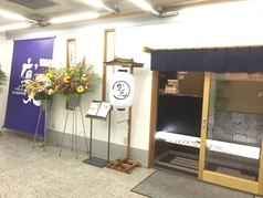 個室居酒屋 宴丸 ENmaru 浜松駅前店の外観1