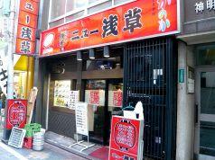 ニュー浅草 浜松町店の写真
