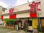 南京飯店 花春店の雰囲気2