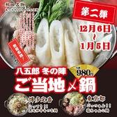 八五郎 池袋西口店のおすすめ料理3