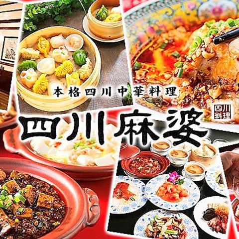 本格四川中華料理の専門店,びっきりの本格四川中華料理の美味しさをご紹介します!★