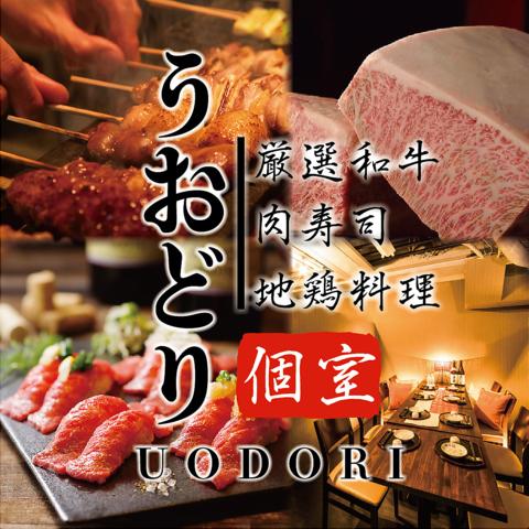 30種の和酒や、築地直送鮮魚、旬菜、地鶏を中心とした創作和食をご提供♪