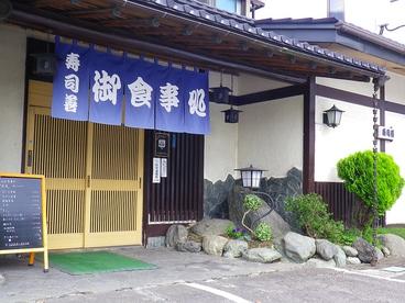 河口湖町 寿司善の雰囲気1