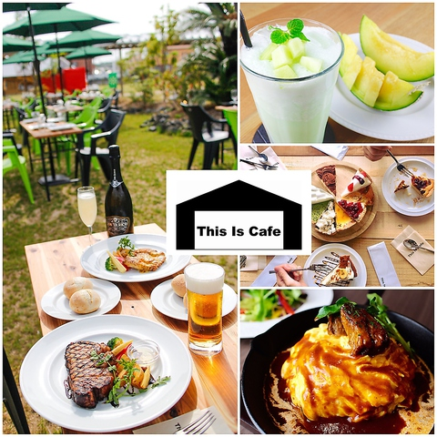 This Is Cafe ディスイズカフェ 袋井店