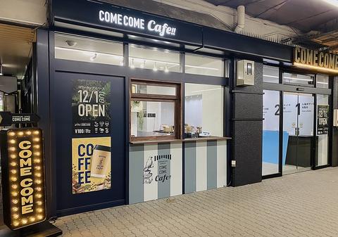 COME COME CAFE JR新札幌駅高架下店