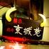 関内 京城苑のロゴ