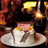 誕生日・記念日などのお祝い事に◎ホールケーキ特典有り