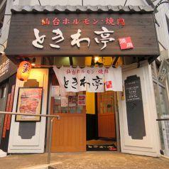 ときわ亭 泉中央駅前店のおすすめポイント1
