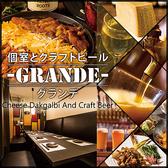 個室とクラフトビール グランデ Grande 柏店 柏のグルメ