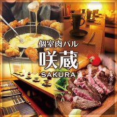 個室肉バル SAKURA 咲蔵 五稜郭店の写真