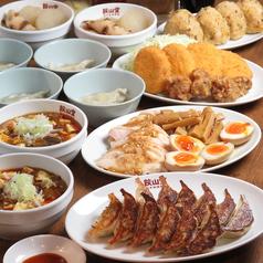 餃子製造直販店 餃山堂 町田のおすすめ料理1