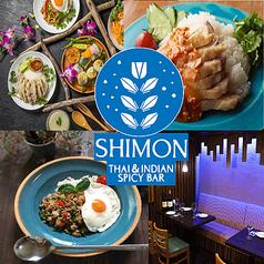 タイ&インドのスパイシーレストラン シモンの写真