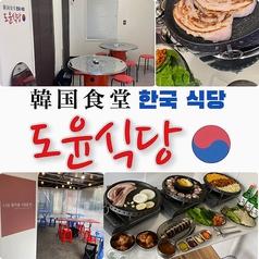 韓国食堂 ドユン食堂