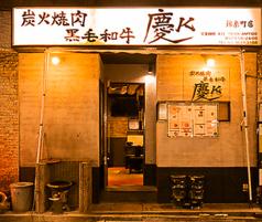 炭火焼肉 慶 Kの雰囲気1