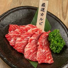 料理メニュー写真厳選カルビ(タレ・塩)
