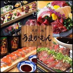 肉と魚と九州料理 大衆酒場 うまかもんの写真