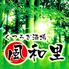 くつろぎ酒場 ふわり 風和里 浜松のロゴ