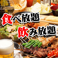 鶏っく 京橋駅前店特集写真1