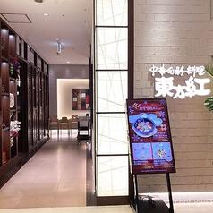 東方紅 調布パルコ店の写真