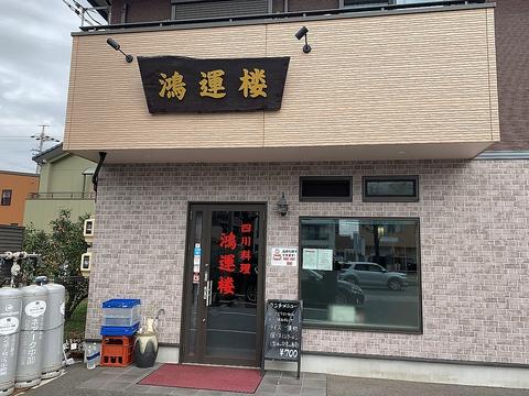 """""""四川料理 鴻運楼"""""""