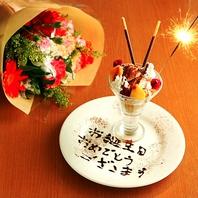 【誕生日・記念日に☆】メッセージ入りデザートプレート