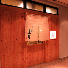 日本料理 虎司の雰囲気1