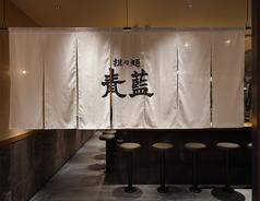 担々麺青藍 心斎橋パルコ店の写真