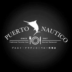 ペルー料理店 エルプエルトナウティコの写真