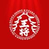 大阪王将 五反田店のおすすめポイント3