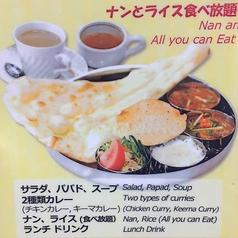 ニュータージマハル エベレスト 六地蔵店のおすすめ料理1