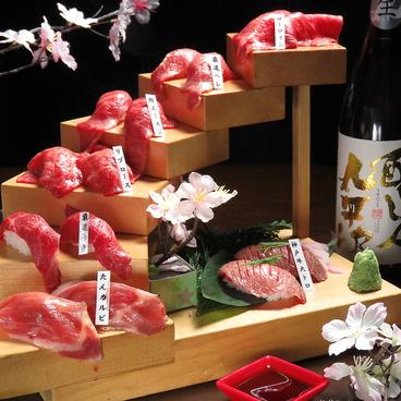 神戸焼肉 樹々 彩のおすすめ料理1