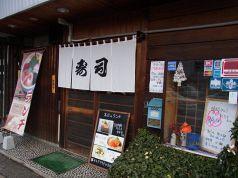 あけぼの寿司の写真