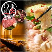 もつ鍋 地鶏 踊る肉 博多本店の写真